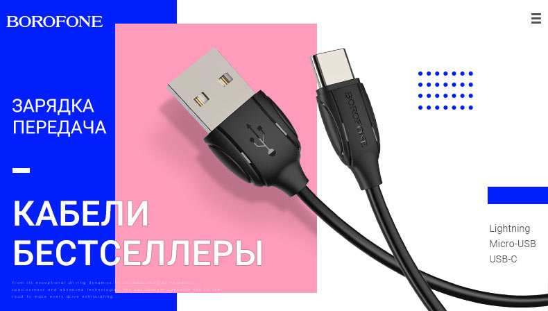 borofone news x series best selling cables ru