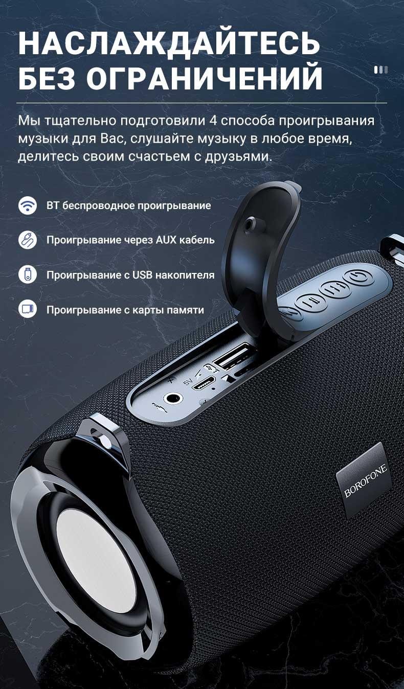 borofone news br4 horizon sports wireless speaker modes ru