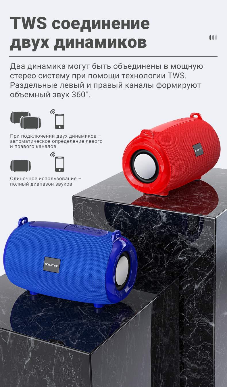 borofone news br4 horizon sports wireless speaker tws connection ru