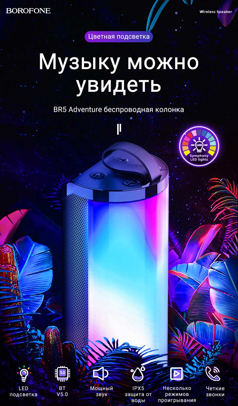 borofone news br5 adventure sports wireless speaker colorful ru