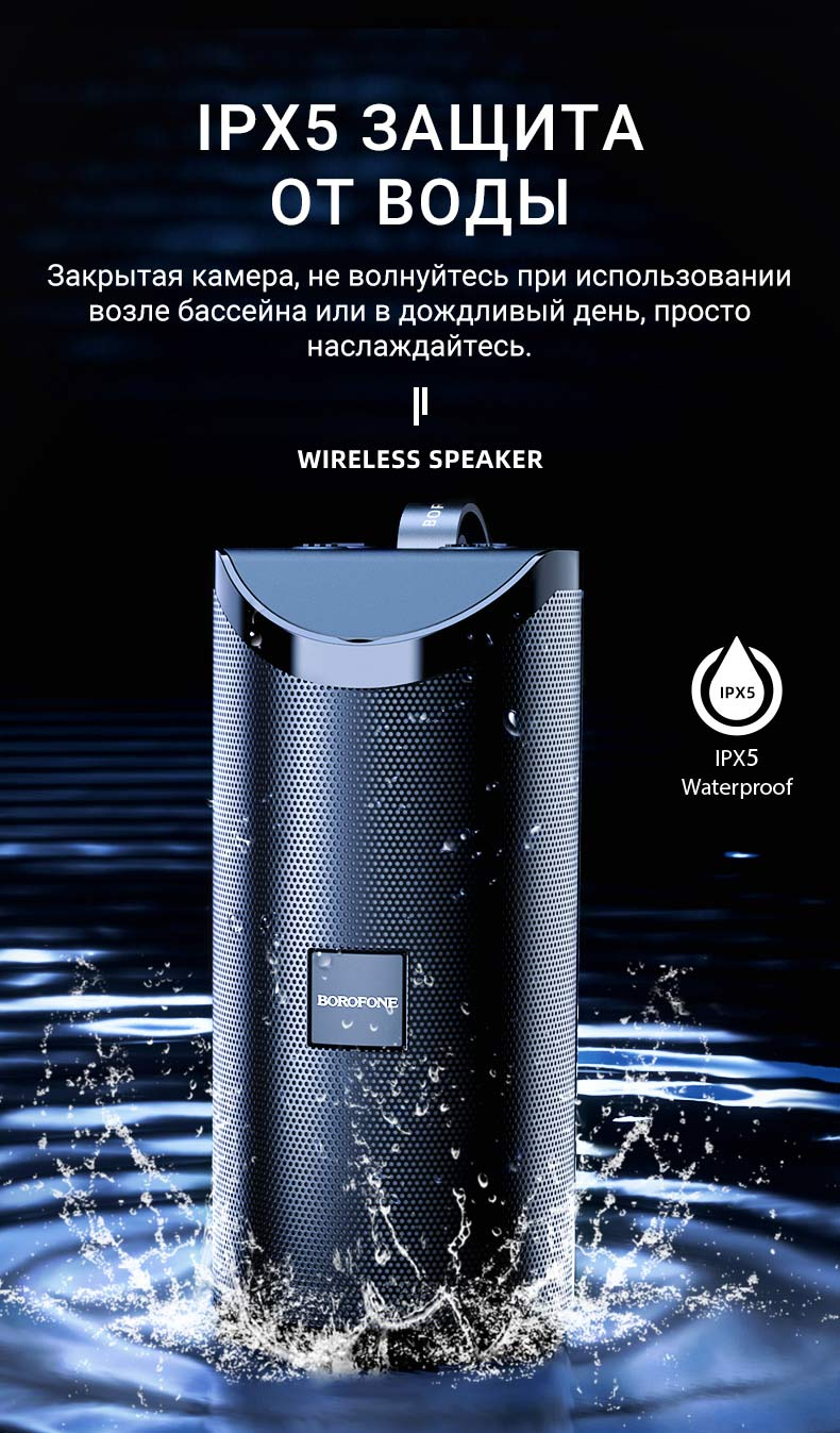 borofone news br5 adventure sports wireless speaker ipx5 ru
