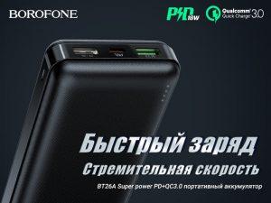 BOROFONE BT26A PD+QC3.0 портативный аккумулятор