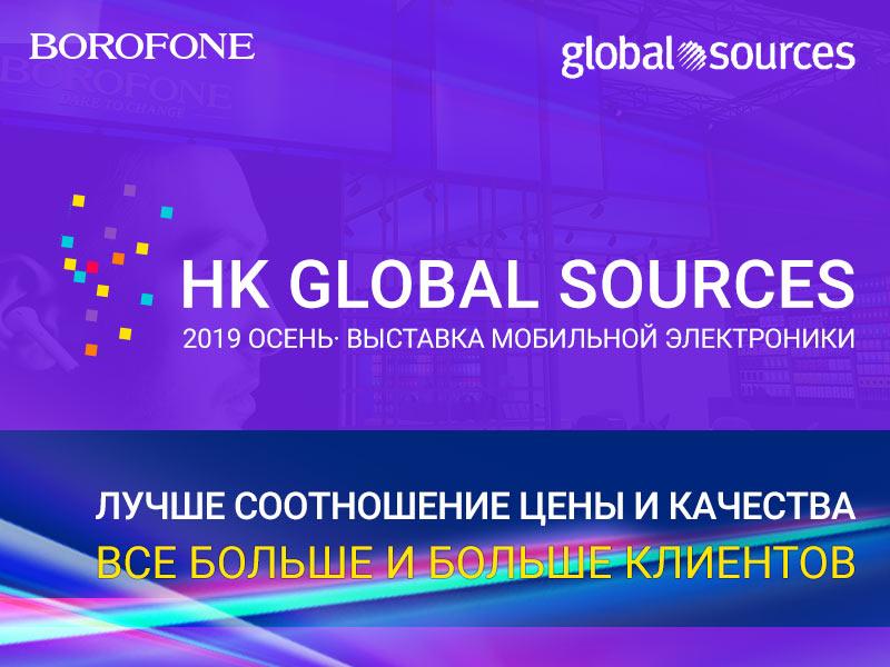 HK Global Sources 2019 Осень обзор