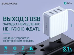 BOROFONE BA42A Joyful зарядное устройство с тремя портами