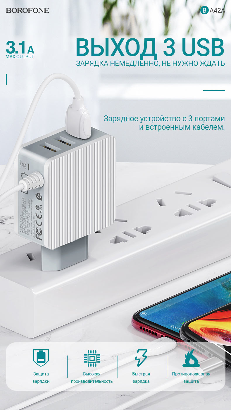 borofone ba42a joyful three port wall charger with cable ru