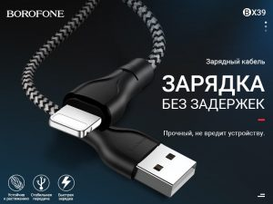BOROFONE BX39 Beneficial кабель для зарядки и передачи