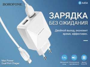 BOROFONE BA45A Max power зарядное устройство с двумя портами