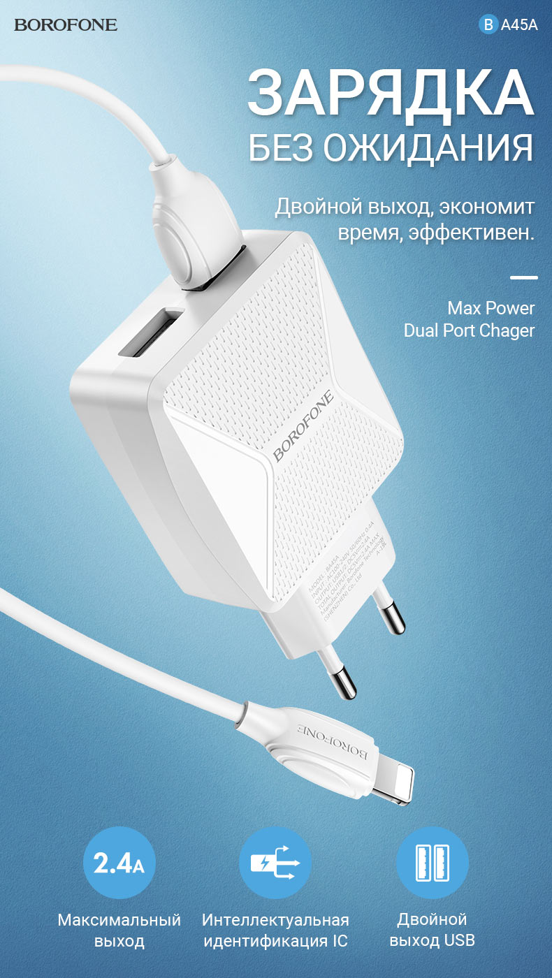 borofone news ba45a max power dual port wall charger charging ru