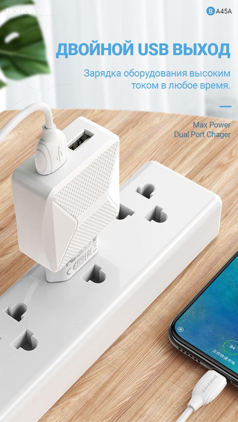 borofone news ba45a max power dual port wall charger design ru