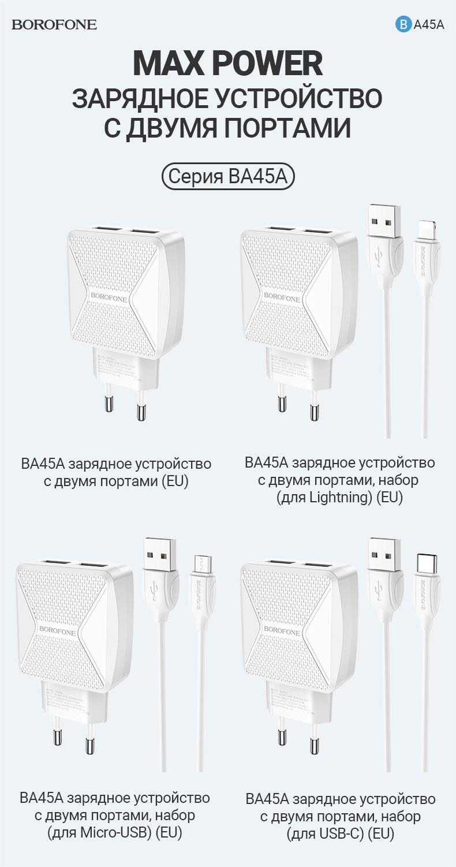 borofone news ba45a max power dual port wall charger set ru