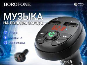 BOROFONE BC26 Music joy автомобильный FM-трансмиттер