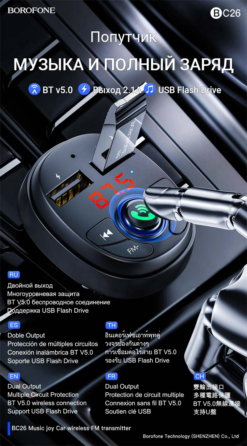 borofone news bc26 music joy car wireless fm transmitter ru
