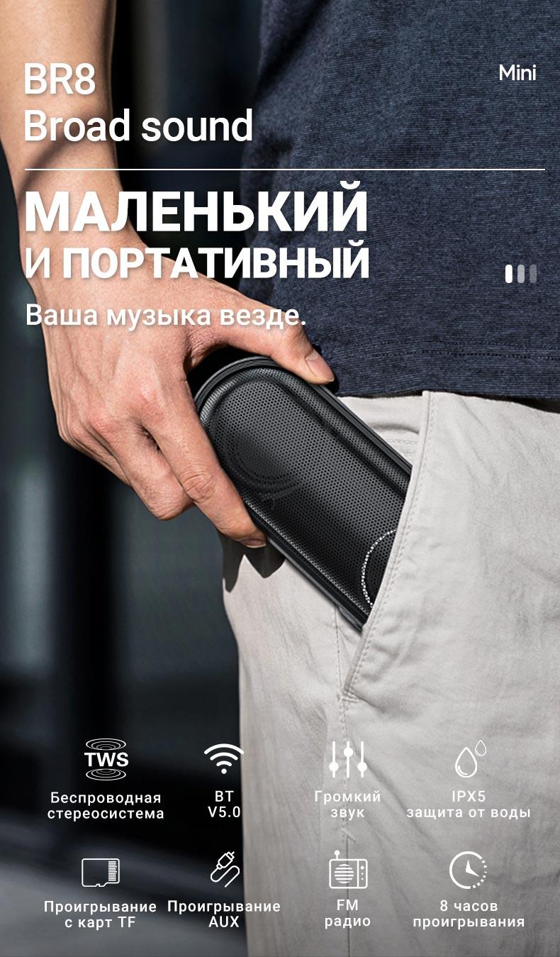 borofone news br8 wireless speaker portable ru