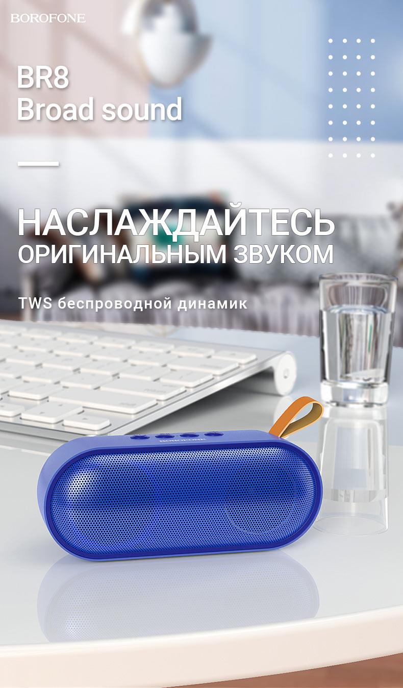 borofone news br8 wireless speaker ru