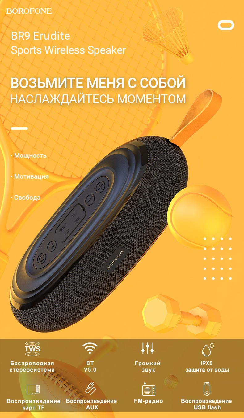 borofone news br9 erudite sports wireless speaker features ru
