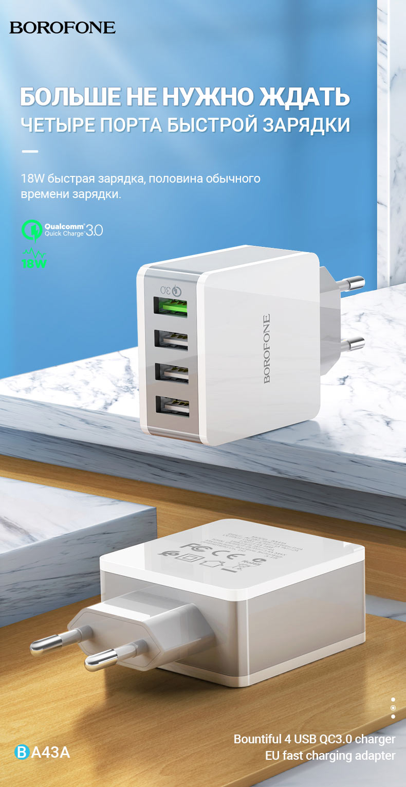 borofone news ba43a bountiful four ports qc3 wall charger eu ru