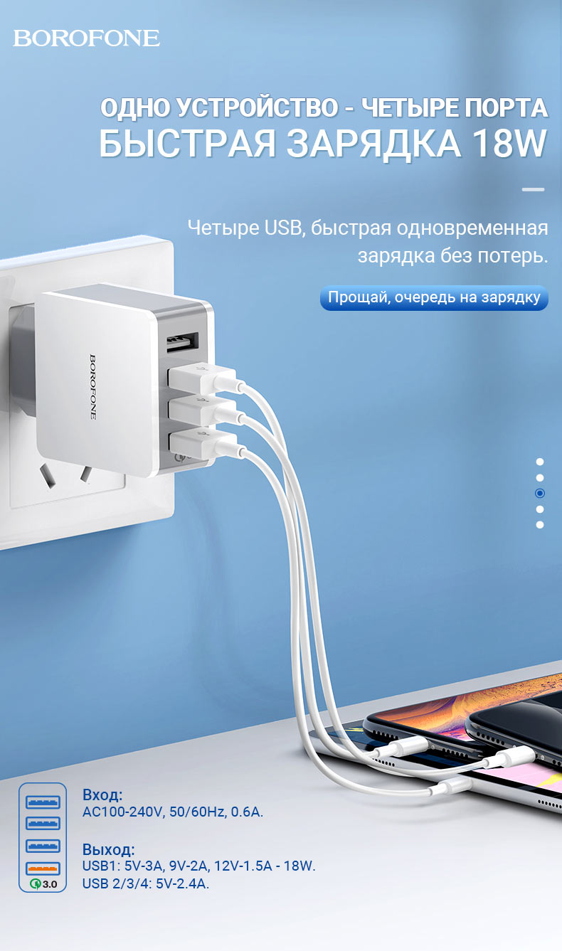 borofone news ba43a bountiful four ports qc3 wall charger eu fast ru