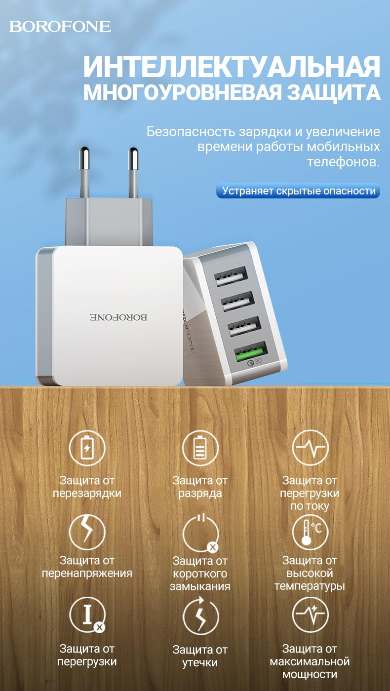 borofone news ba43a bountiful four ports qc3 wall charger eu protection ru