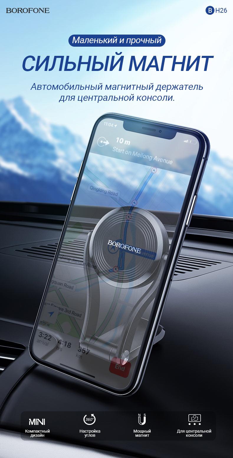 borofone news bh26 keeper center console magnetic car holder ru