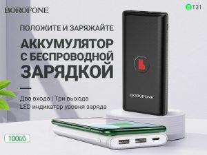 BOROFONE BT31 Winner портативный аккумулятор с беспроводной зарядкой