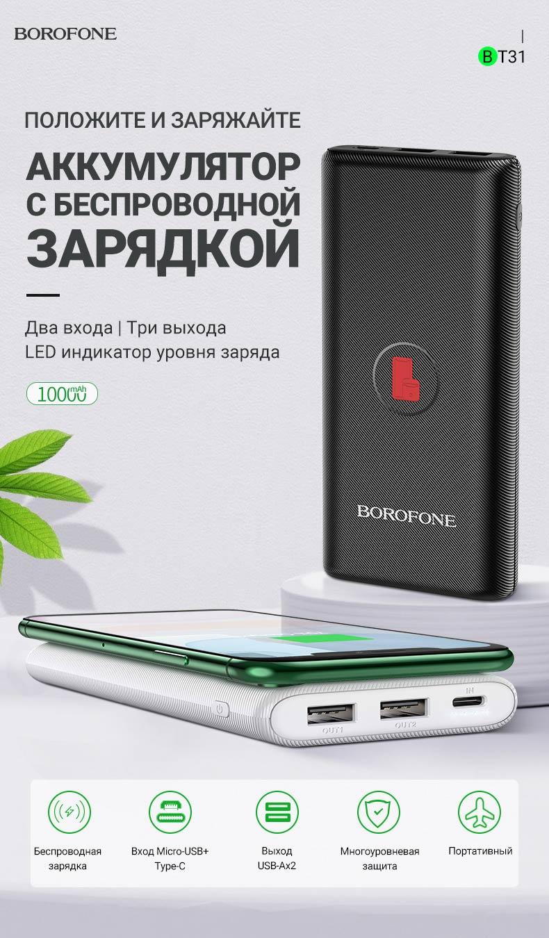 borofone news bt31 winner wireless charging mobile power bank 10000mah ru