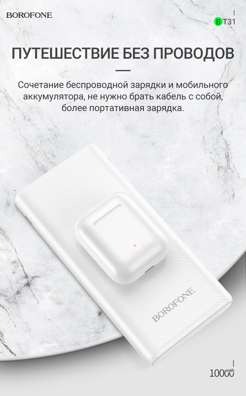 borofone news bt31 winner wireless charging mobile power bank 10000mah travel ru