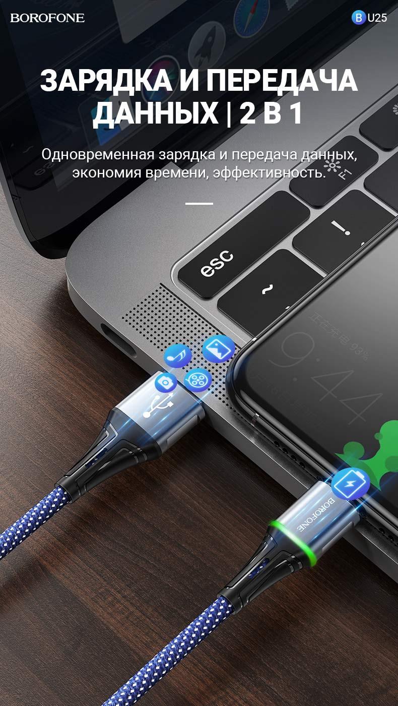 borofone news bu25 glory зарядный дата кабель 2в1