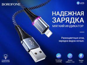 BOROFONE BU25 Glory зарядный дата кабель