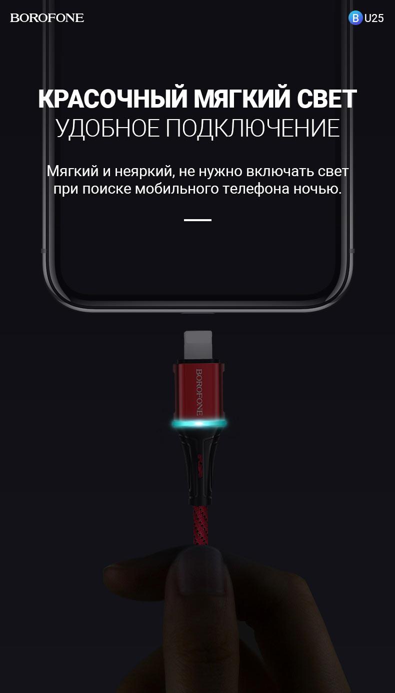 borofone news bu25 glory зарядный дата кабель красочный