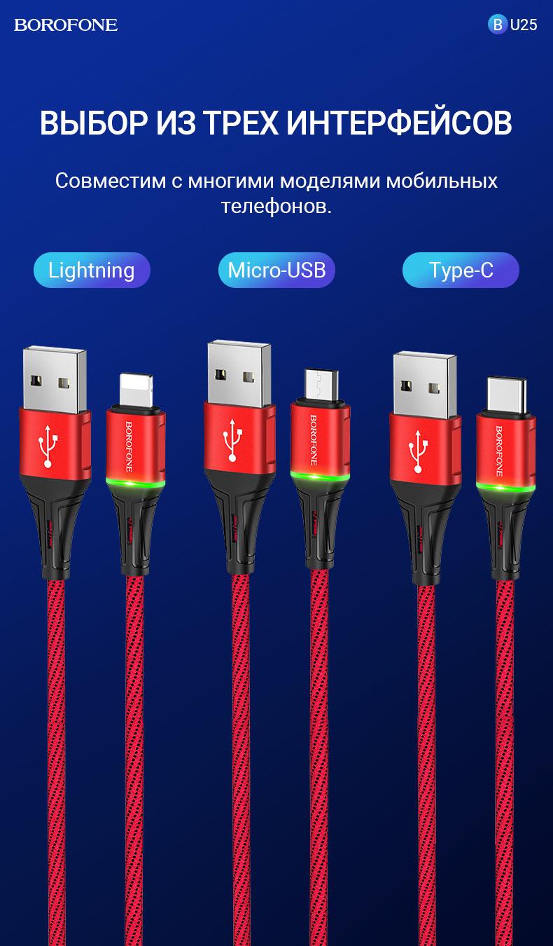 borofone news bu25 glory зарядный дата кабель интерфейсы