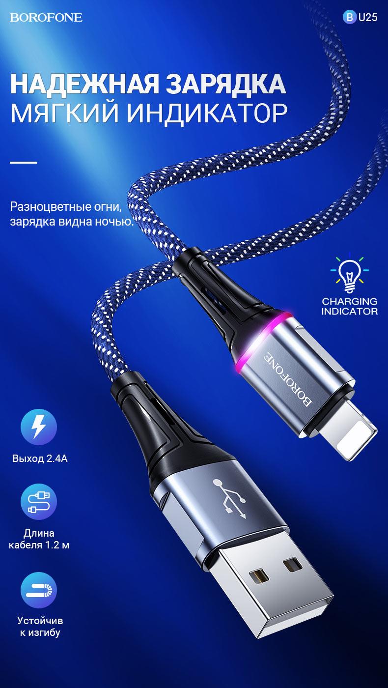 borofone news bu25 glory зарядный дата кабель надежный