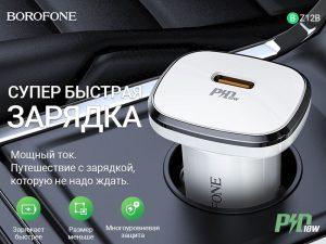 BOROFONE BZ12B Lasting power автомобильное зарядное устройство