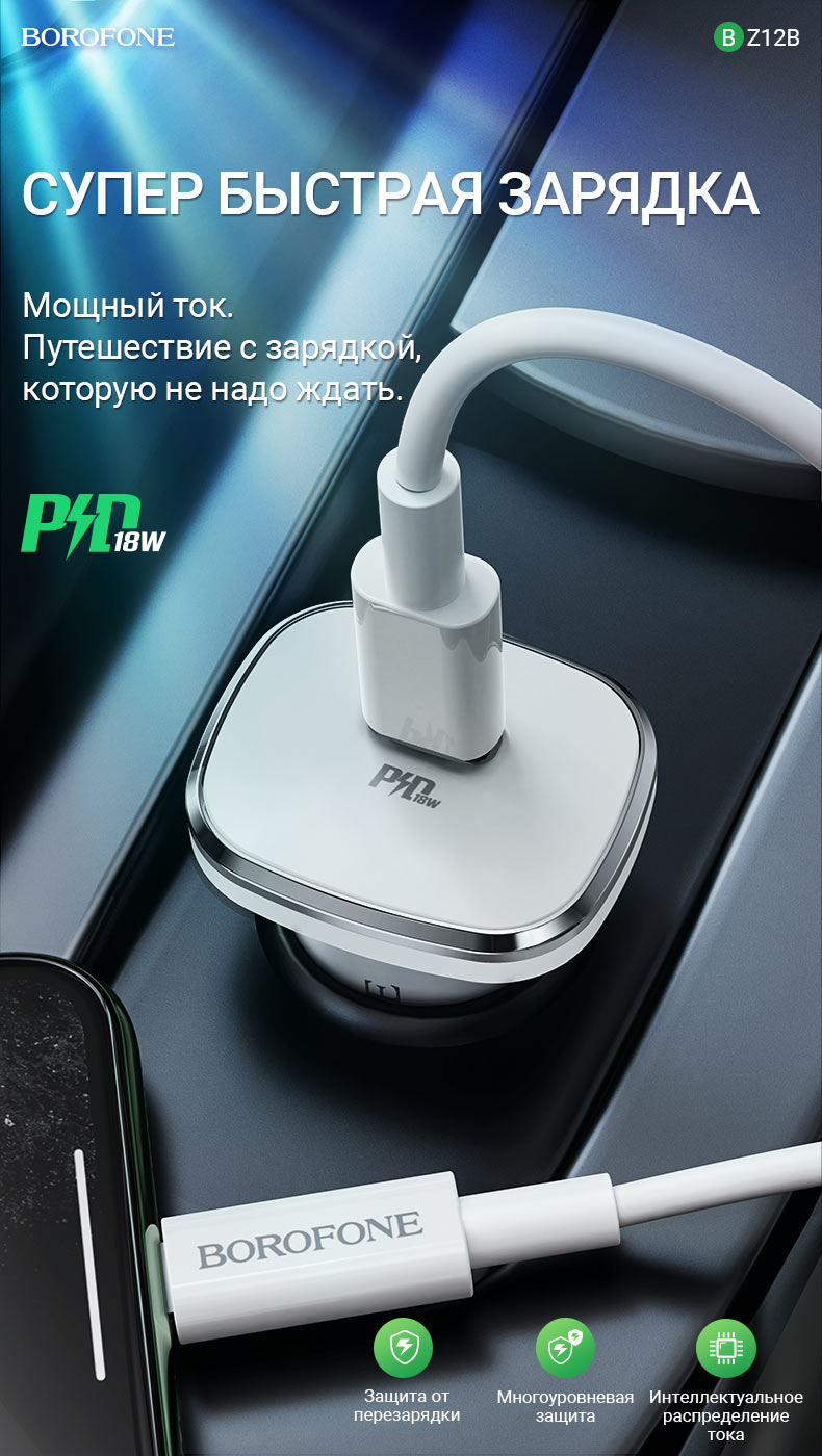 borofone news bz12b lasting power pd3 in car charger fast ru