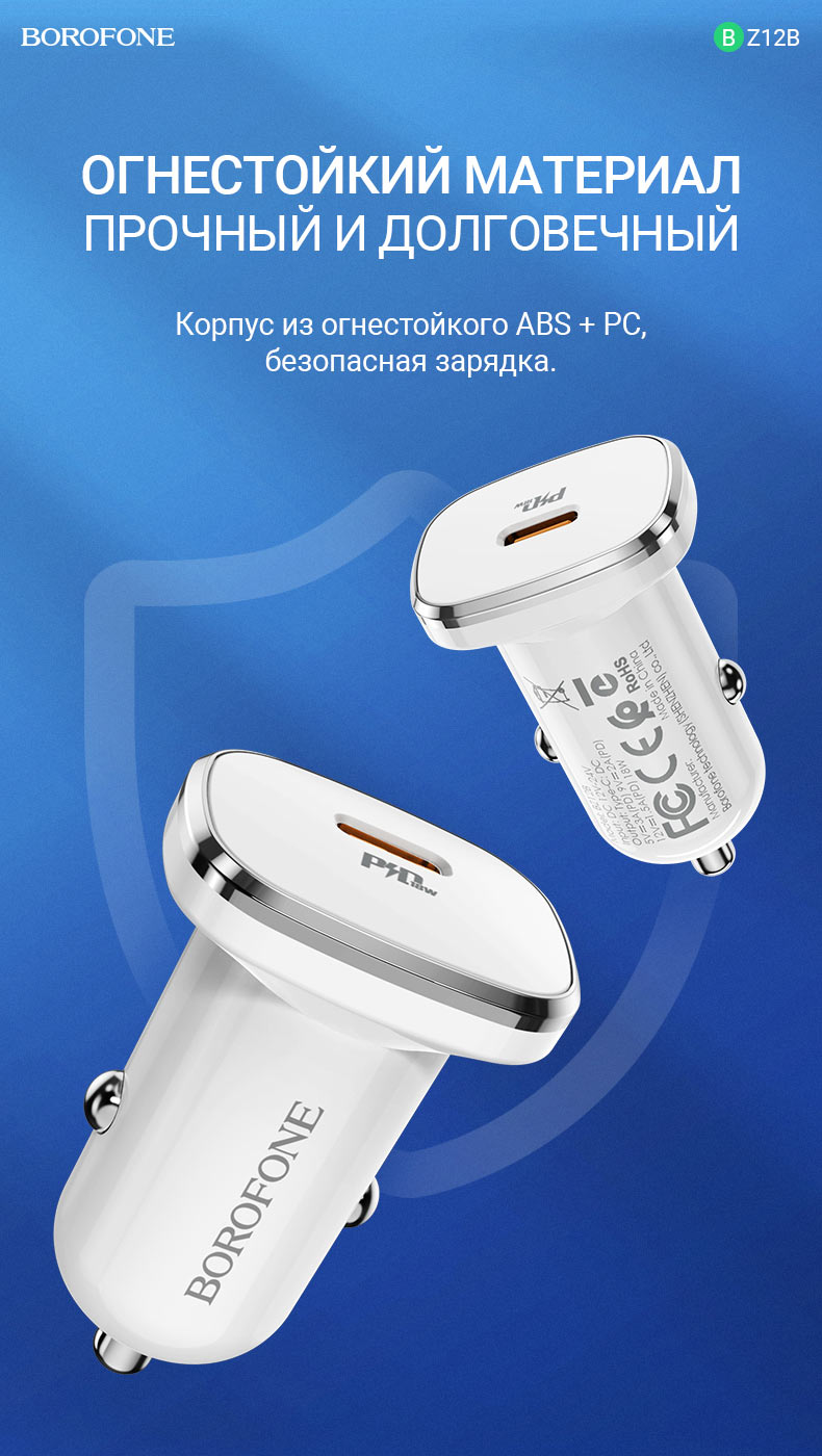 borofone news bz12b lasting power pd3 in car charger flame retardant ru