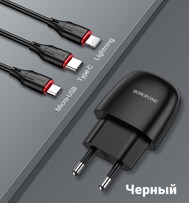 borofone new ba49a vast power зарядное устройство с одним портом eu черный