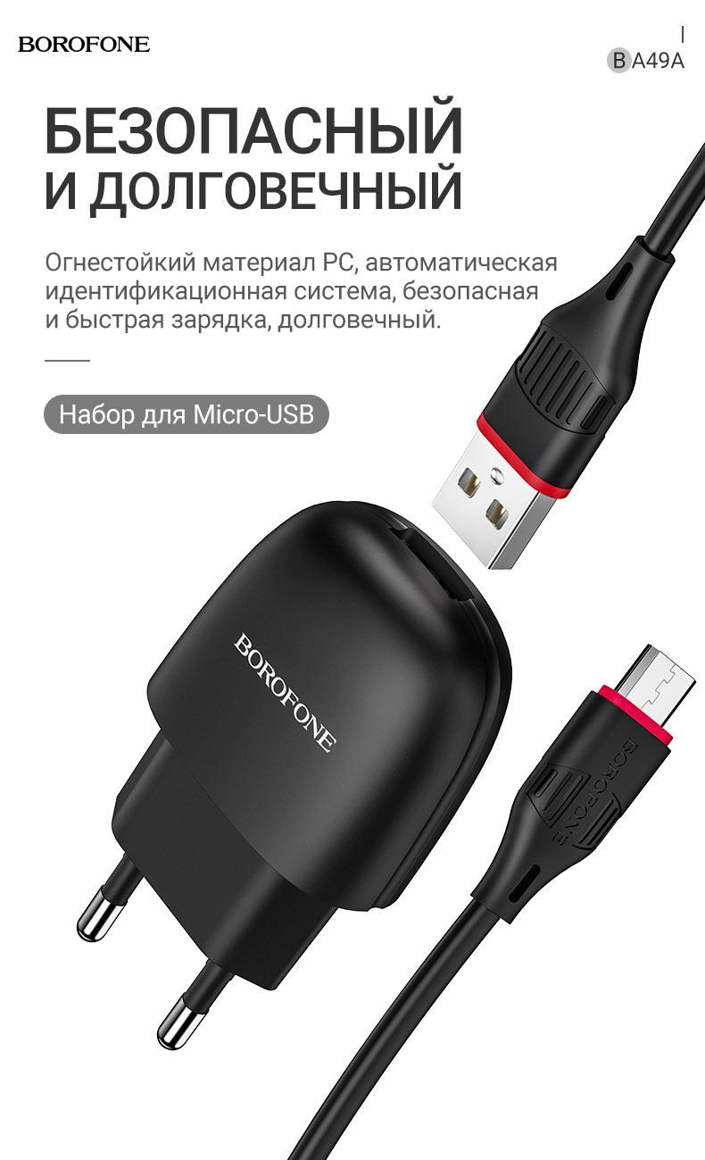borofone new ba49a vast power зарядное устройство с одним портом eu прочный