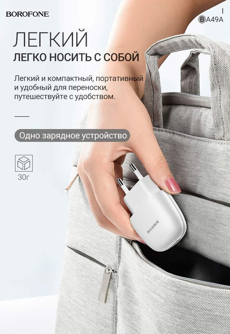 borofone new ba49a vast power зарядное устройство с одним портом eu легкий