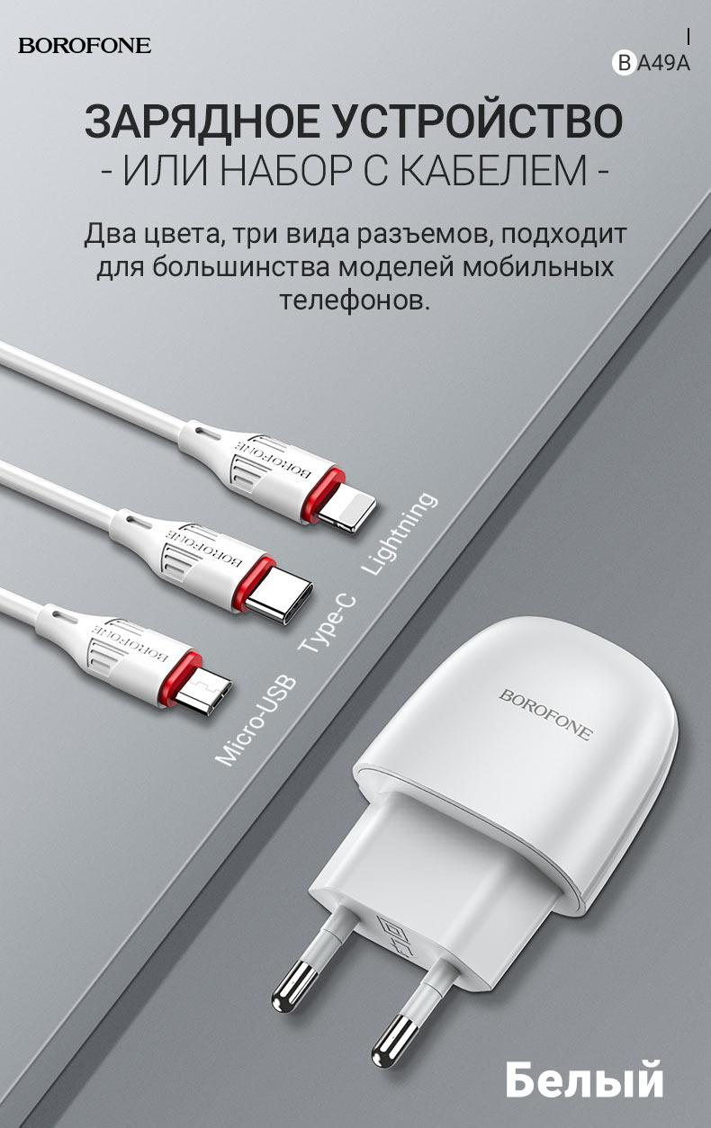 borofone new ba49a vast power зарядное устройство с одним портом eu белый