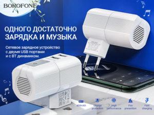 BOROFONE BA44A Sage power динамик + зарядное устройство