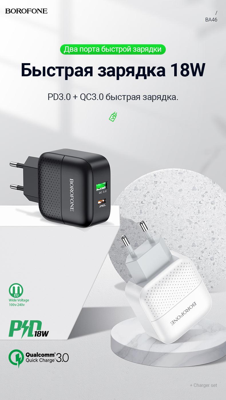 borofone news ba46a premium pd qc3 зарядное устройство eu 18w ru