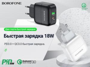 BOROFONE BA46A Premium зарядное устройство