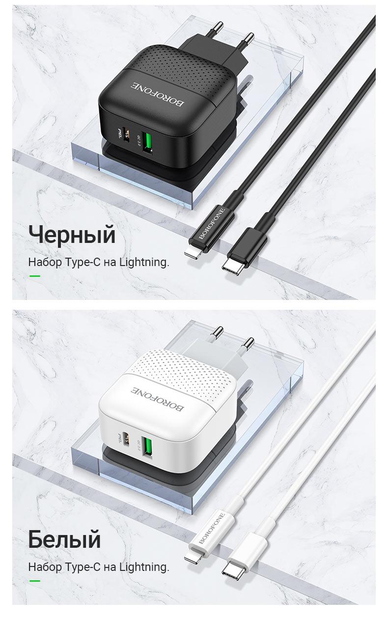 borofone news ba46a premium pd qc3 зарядное устройство eu черный белый ru
