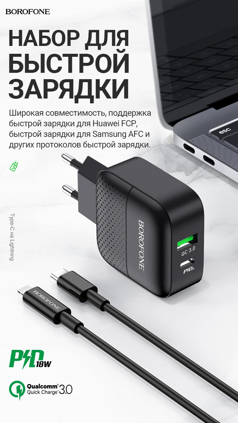 borofone news ba46a premium pd qc3 зарядное устройство eu быстрая зарядка ru