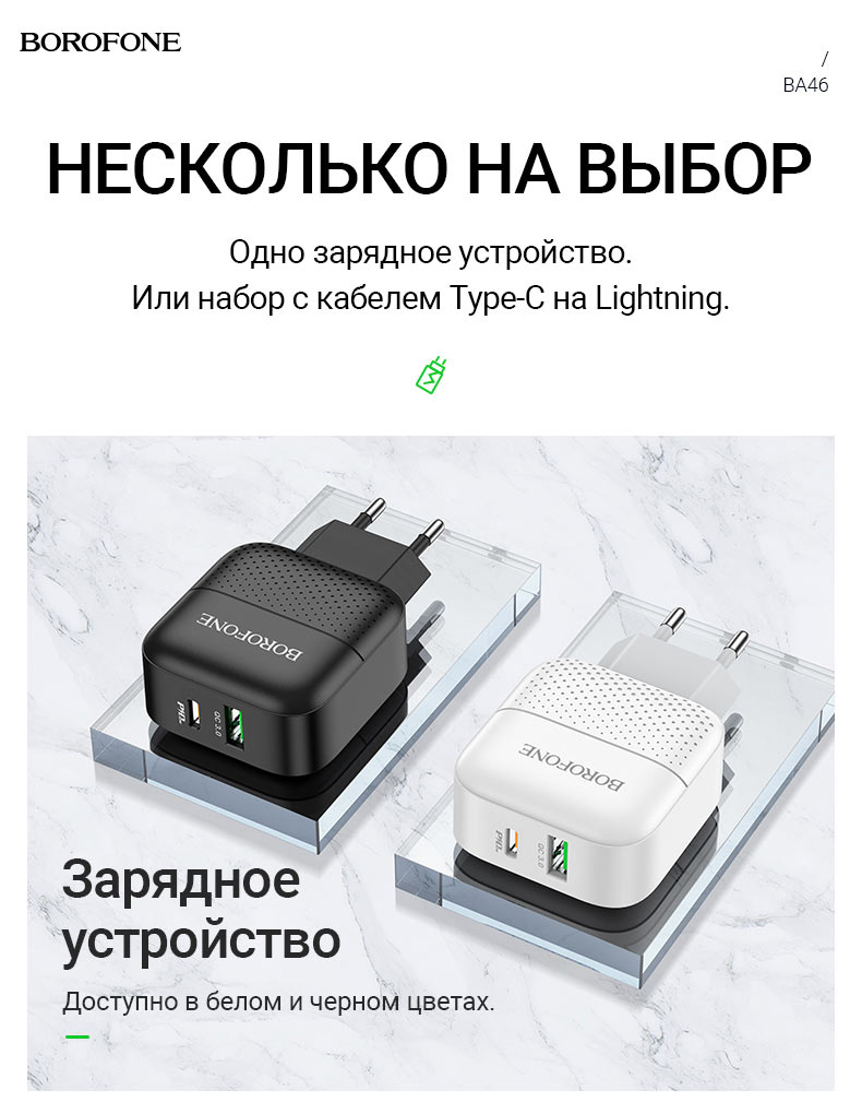 borofone news ba46a premium pd qc3 зарядное устройство eu набор ru