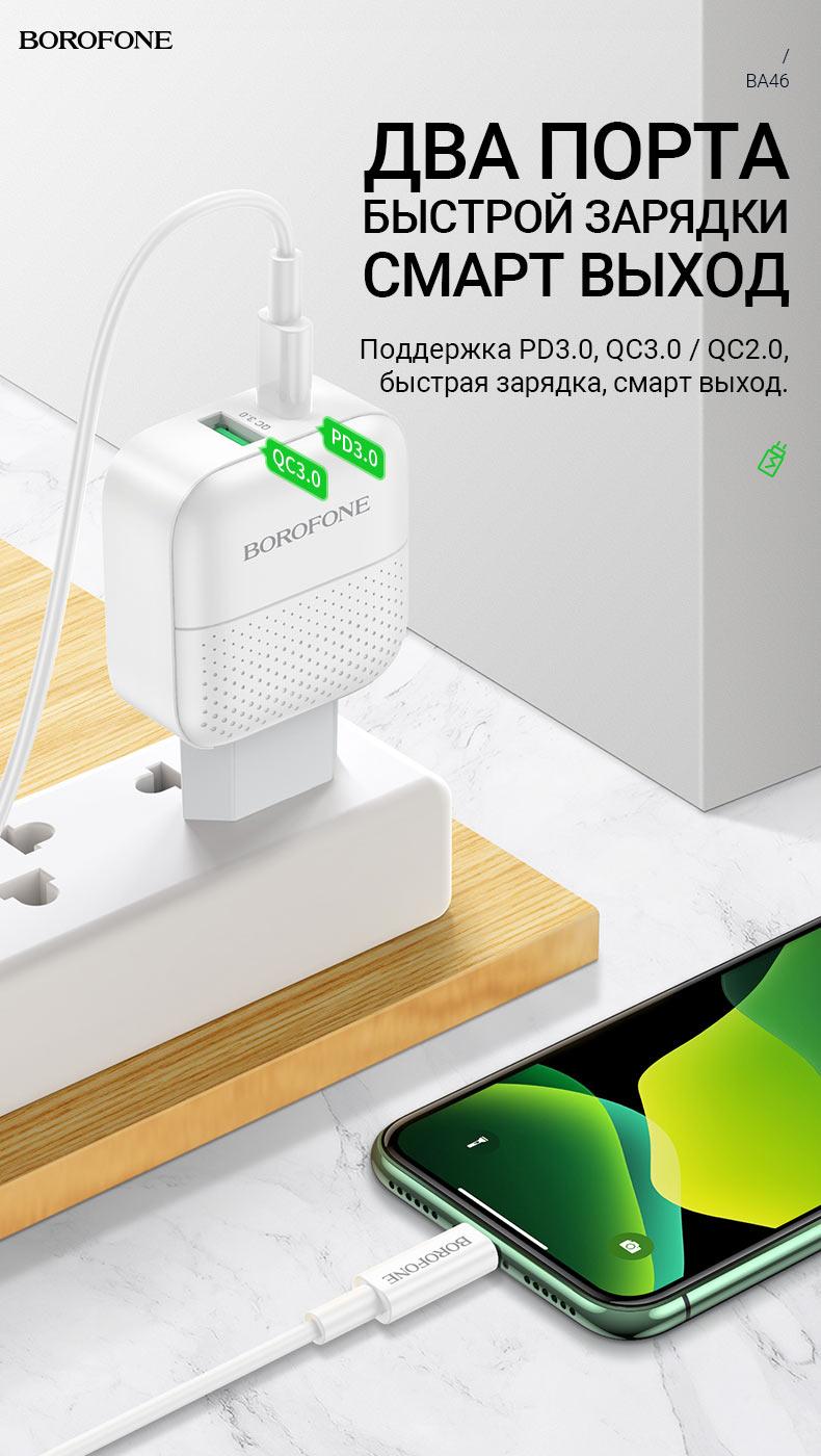 borofone news ba46a premium pd qc3 зарядное устройство eu смарт ru