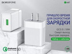 BOROFONE BA47 Mighty speed зарядное устройство