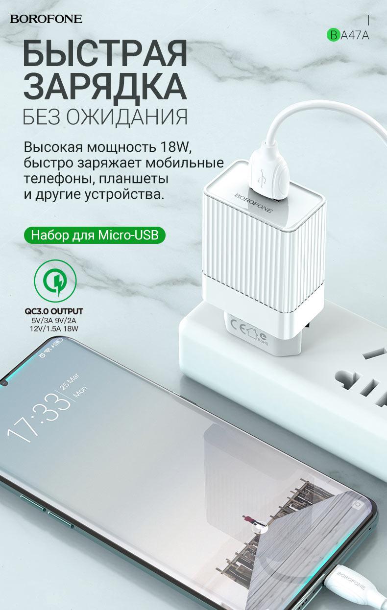 borofone news ba47a mighty speed зарядное устройство с одним портом qc3 eu 18w