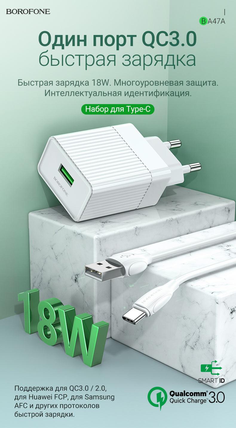 borofone news ba47a mighty speed зарядное устройство с одним портом qc3 eu быстрое