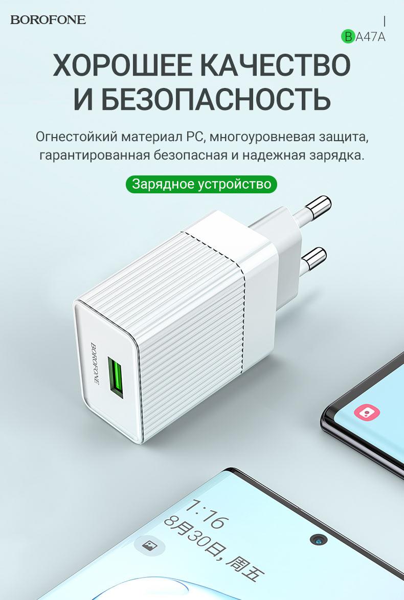 borofone news ba47a mighty speed зарядное устройство с одним портом qc3 eu качество
