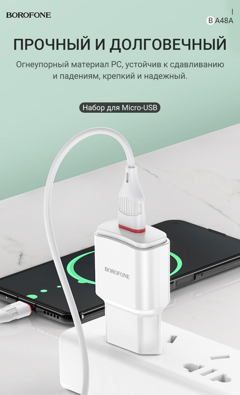 borofone news ba48a orion зарядное устройство с одним портом eu прочное ru